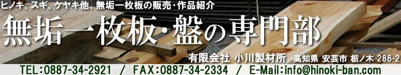 無垢一枚板 盤 販売 手作り木工品の紹介 小川製材所